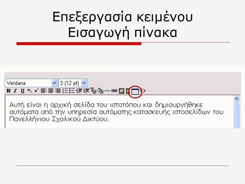 Επεξεργασία κειμένου Εισαγωγή πίνακα