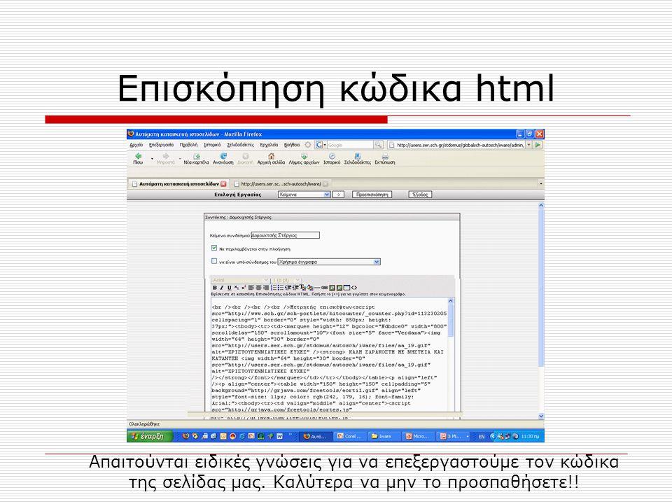 Επισκόπηση κώδικα html Απαιτούνται ειδικές γνώσεις για να επεξεργαστούμε τον κώδικα της σελίδας μας.
