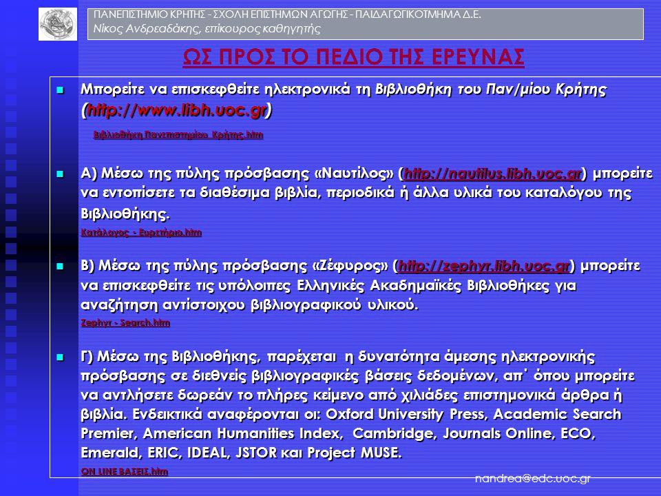 ΠΑΝΕΠΙΣΤΗΜΙΟ ΚΡΗΤΗΣ - ΣΧΟΛΗ ΕΠΙΣΤΗΜΩΝ ΑΓΩΓΗΣ - ΠΑΙΔΑΓΩΓΙΚΟΤΜΗΜΑ Δ.Ε. Νίκος Ανδρεαδάκης, επίκουρος καθηγητής nandrea@edc.uoc.gr Μπορείτε να επισκεφθείτ