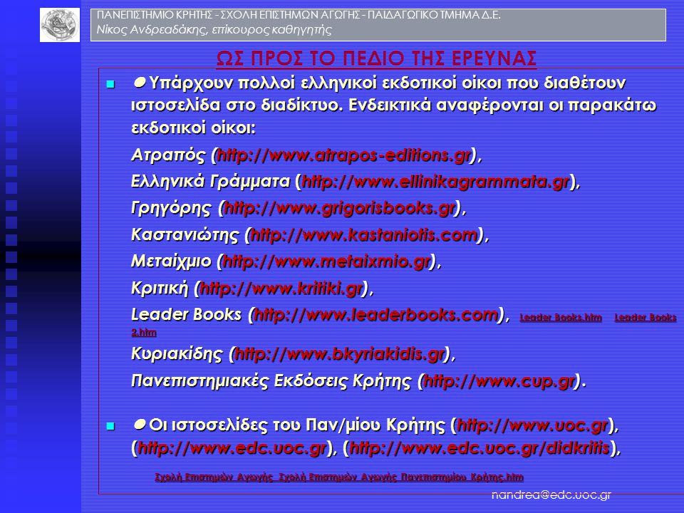 ΠΑΝΕΠΙΣΤΗΜΙΟ ΚΡΗΤΗΣ - ΣΧΟΛΗ ΕΠΙΣΤΗΜΩΝ ΑΓΩΓΗΣ - ΠΑΙΔΑΓΩΓΙΚΟ ΤΜΗΜΑ Δ.Ε. Νίκος Ανδρεαδάκης, επίκουρος καθηγητής nandrea@edc.uoc.gr Υπάρχουν πολλοί ελληνι