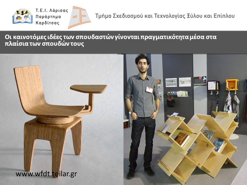 10 Οι καινοτόμες ιδέες των σπουδαστών γίνονται πραγματικότητα μέσα στα πλαίσια των σπουδών τους www.wfdt.teilar.gr