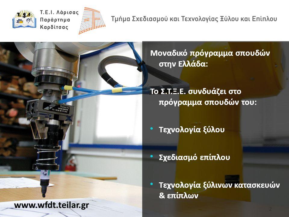 2 Μοναδικό πρόγραμμα σπουδών στην Ελλάδα: Το Σ.Τ.Ξ.Ε.