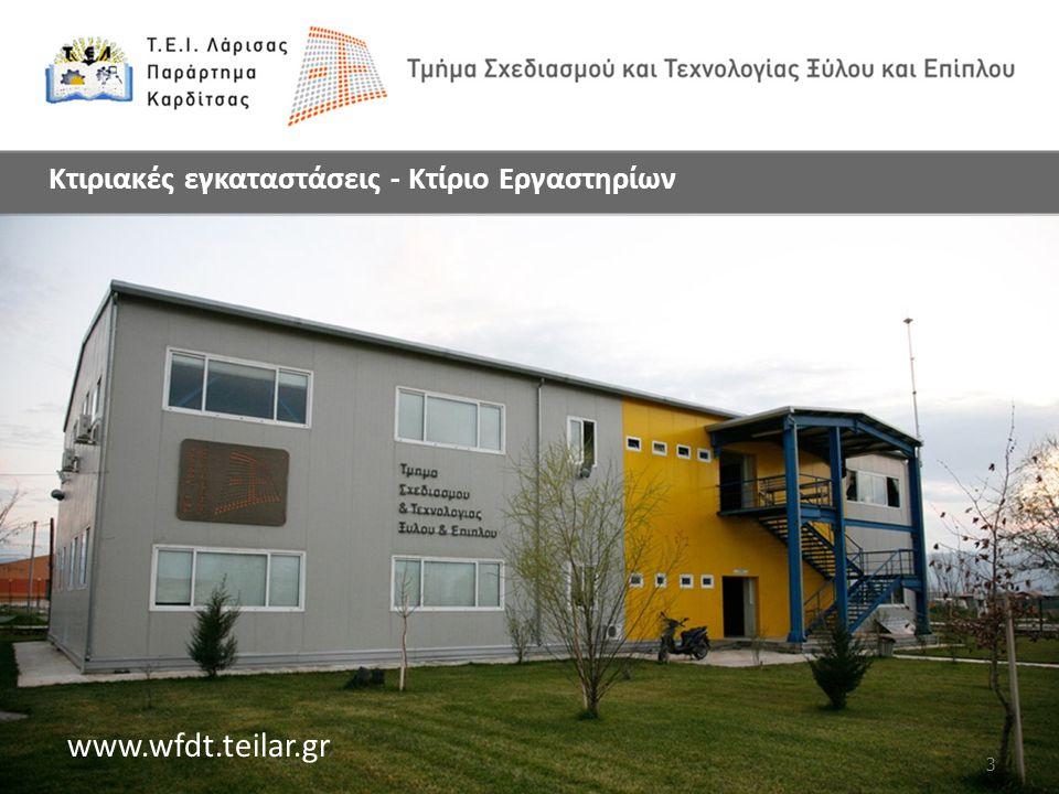 3 Κτιριακές εγκαταστάσεις - Κτίριο Εργαστηρίων www.wfdt.teilar.gr