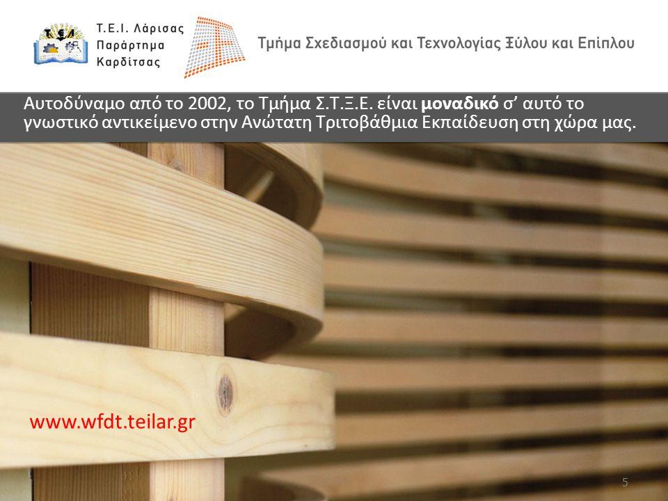 5 Αυτοδύναμο από το 2002, το Τμήμα Σ.Τ.Ξ.Ε.