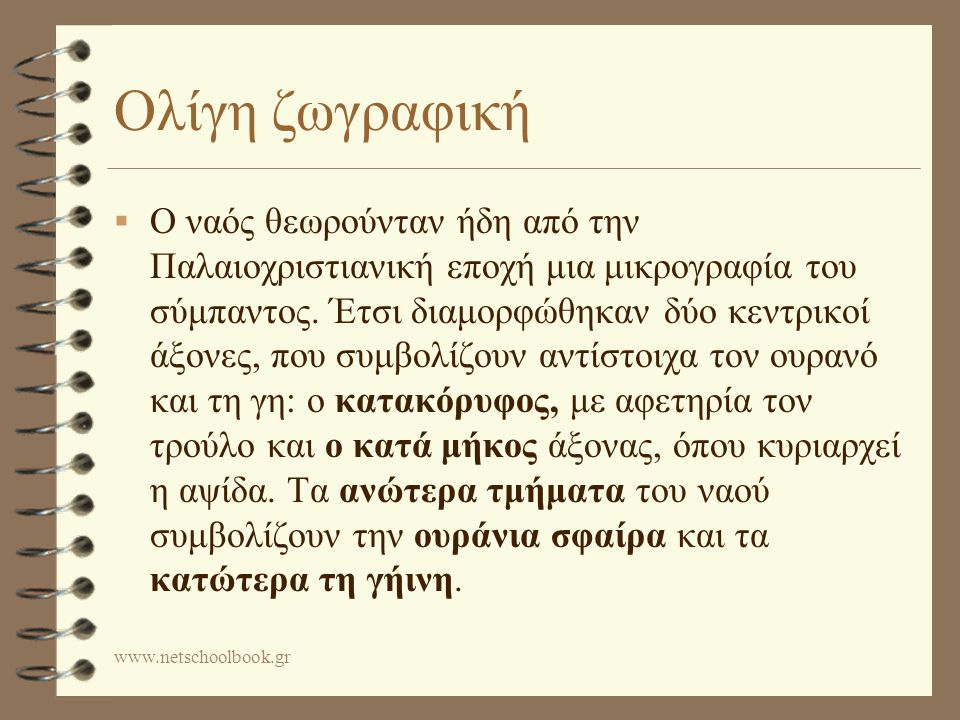 www.netschoolbook.gr Ολίγη ζωγραφική  Ο ναός θεωρούνταν ήδη από την Παλαιοχριστιανική εποχή μια μικρογραφία του σύμπαντος.