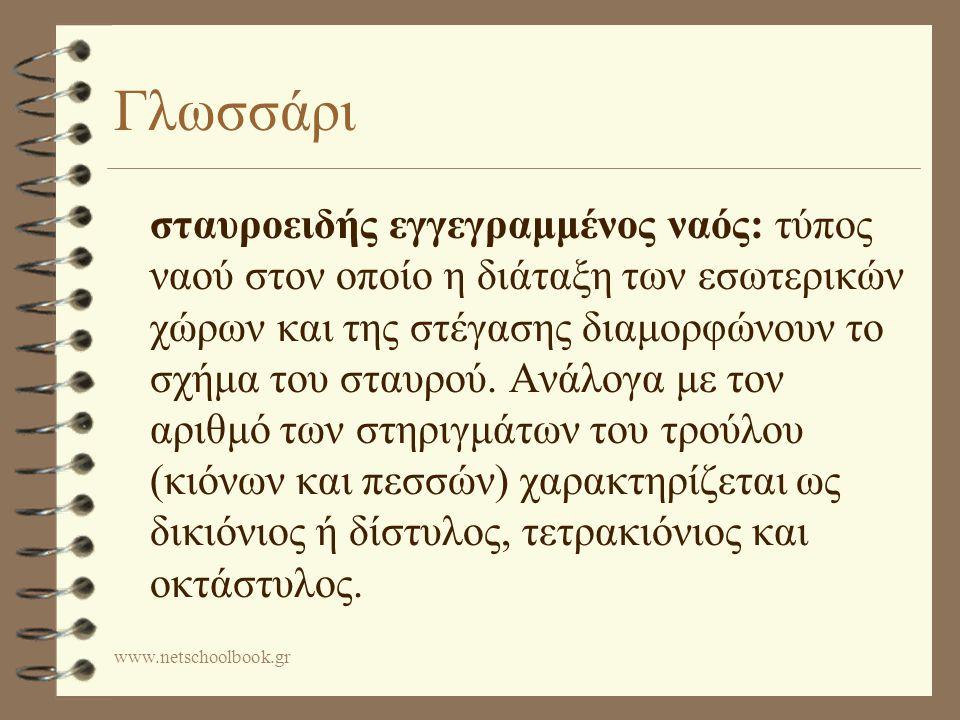 www.netschoolbook.gr Πεντάτρουλοι ναοί