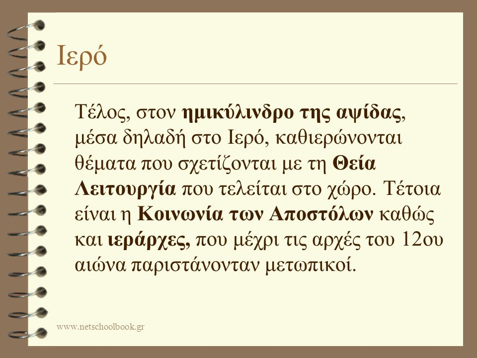www.netschoolbook.gr Ιερό Tέλος, στον ημικύλινδρο της αψίδας, μέσα δηλαδή στο Ιερό, καθιερώνονται θέματα που σχετίζονται με τη Θεία Λειτουργία που τελείται στο χώρο.