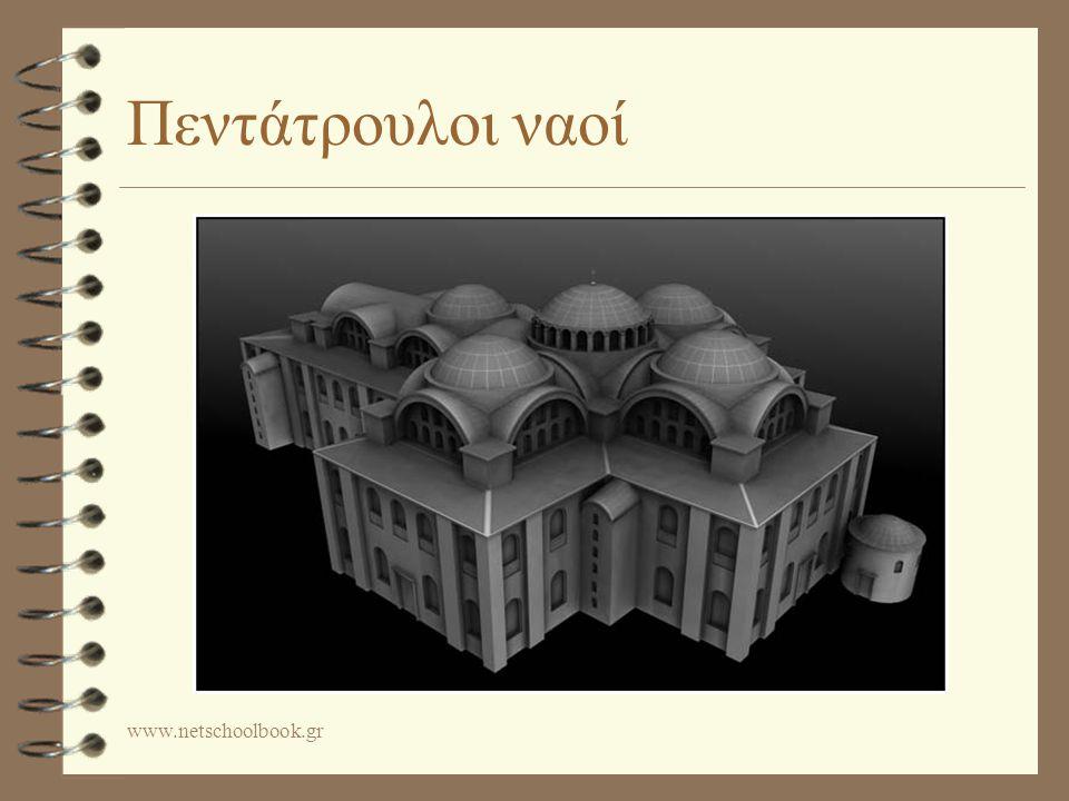 www.netschoolbook.gr Άσκηση Ποια είναι τα βασικά χαρακτηριστικά της αρχιτεκτονικής της περιόδου;