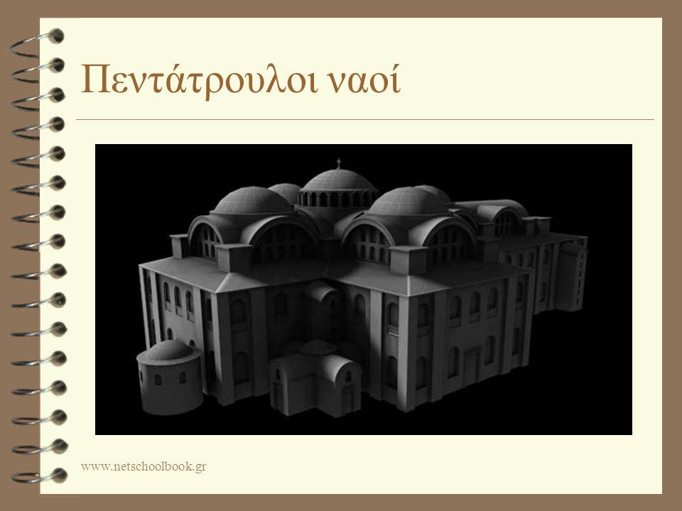 www.netschoolbook.gr Σταυροειδής εγγεγραμμένος Ο σταυροειδής εγγεγραμμένος ναός, πλήρως εξελιγμένος αυτή την περίοδο, κυριαρχεί σε όλη την αυτοκρατορία.