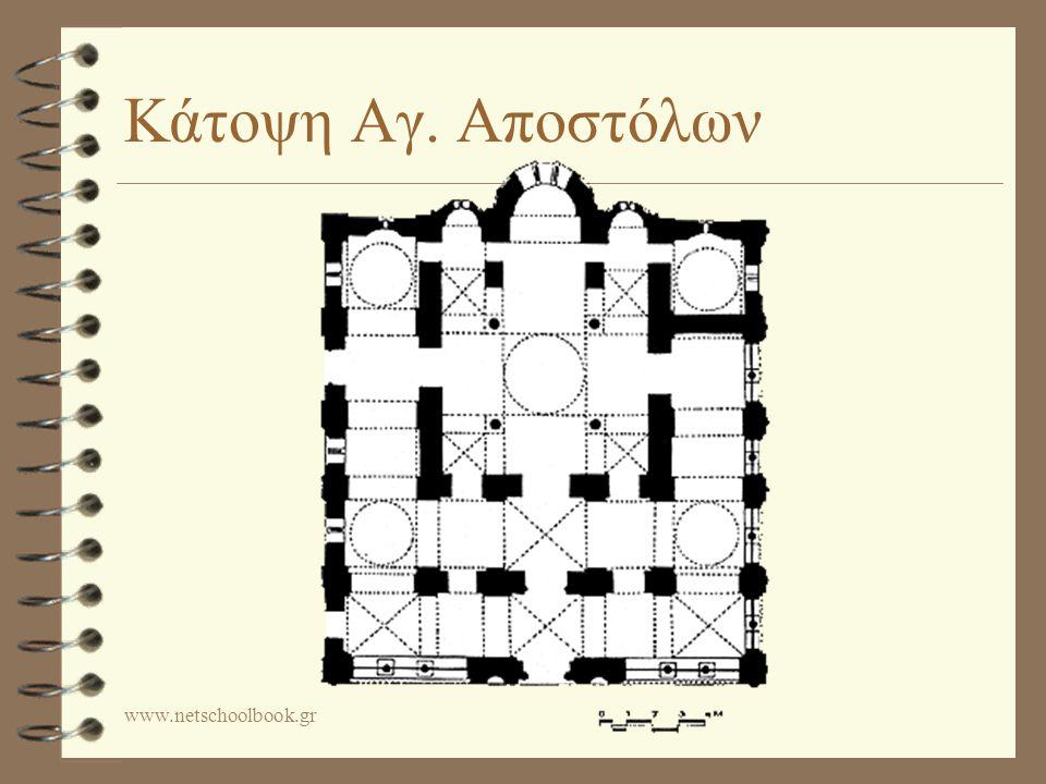 www.netschoolbook.gr Οκταγωνικός 11ος αι. Μεγάλος τρούλος στηρίζεται σε οκτάγωνο