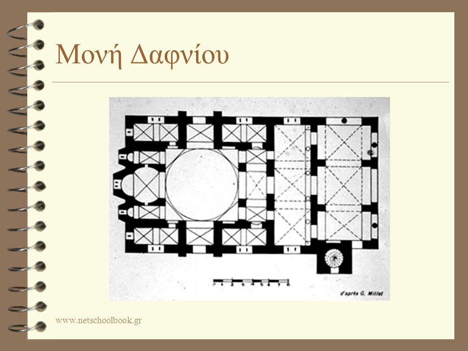 www.netschoolbook.gr Παναγία Στον οριζόντιο άξονα του ναού κυριαρχεί η μορφή της Παναγίας στο τεταρτοσφαίριο της αψίδας του ιερού.