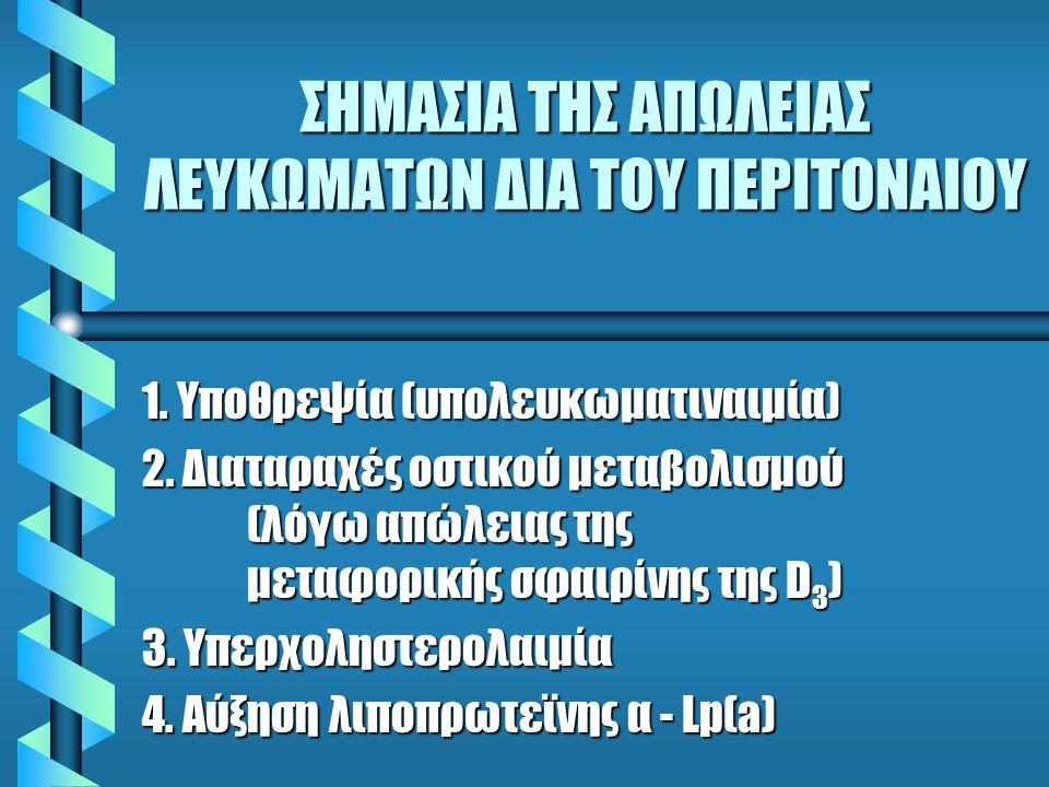 ΔΙΑΙΤΑ ΣΕ ΥΔΑΤΑΝΘΡΑΚΕΣ ΚΑΤΆ ΤΗΝ ΣΦΠΚ