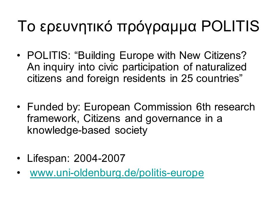 Το ερευνητικό πρόγραμμα POLITIS POLITIS: Building Europe with New Citizens.