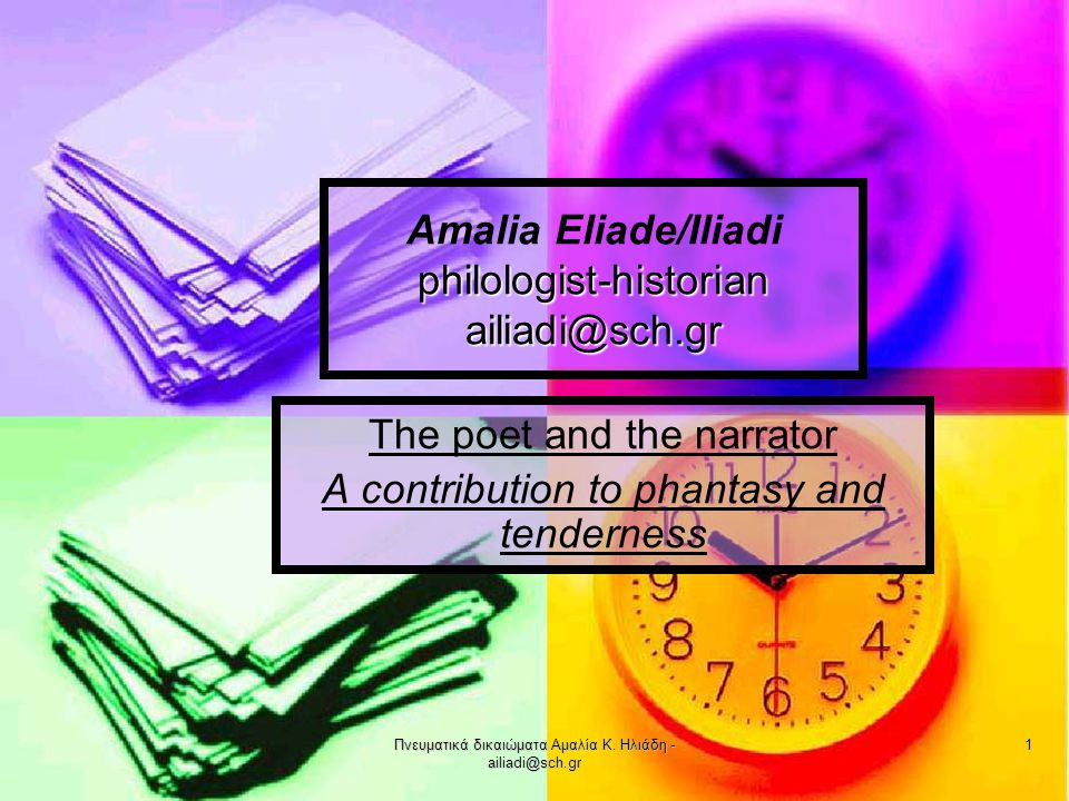 Πνευματικά δικαιώματα Αμαλία Κ. Ηλιάδη - ailiadi@sch.gr 1 philologist-historian ailiadi@sch.gr Amalia Eliade/Iliadi philologist-historian ailiadi@sch.