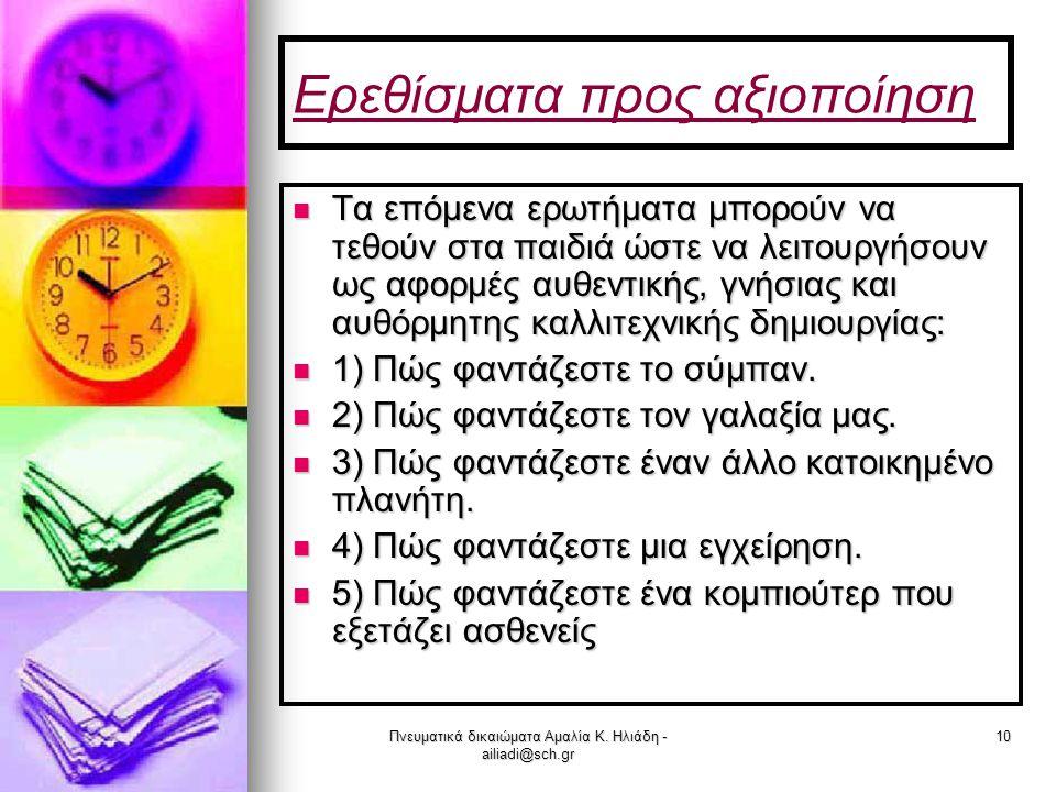 Πνευματικά δικαιώματα Αμαλία Κ. Ηλιάδη - ailiadi@sch.gr 10 Ερεθίσματα προς αξιοποίηση Τα επόμενα ερωτήματα μπορούν να τεθούν στα παιδιά ώστε να λειτου