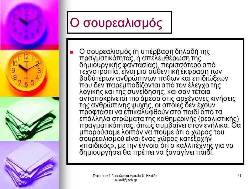 Πνευματικά δικαιώματα Αμαλία Κ. Ηλιάδη - ailiadi@sch.gr 11 Ο σουρεαλισμός Ο σουρεαλισμός (η υπέρβαση δηλαδή της πραγματικότητας, η απελευθέρωση της δη
