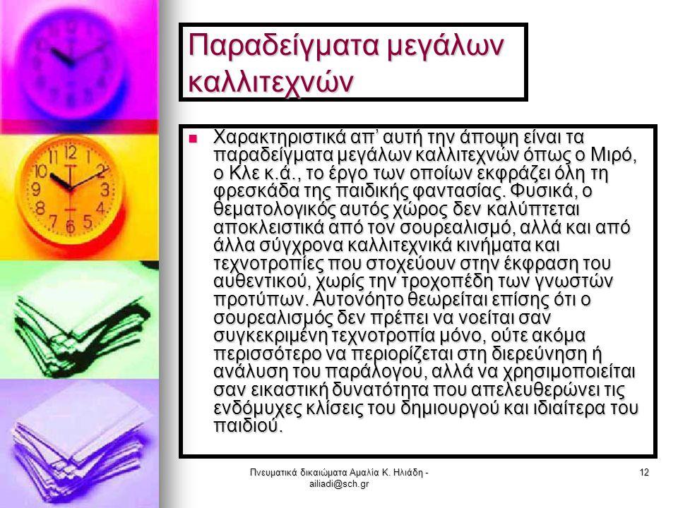 Πνευματικά δικαιώματα Αμαλία Κ. Ηλιάδη - ailiadi@sch.gr 12 Παραδείγματα μεγάλων καλλιτεχνών Χαρακτηριστικά απ' αυτή την άποψη είναι τα παραδείγματα με