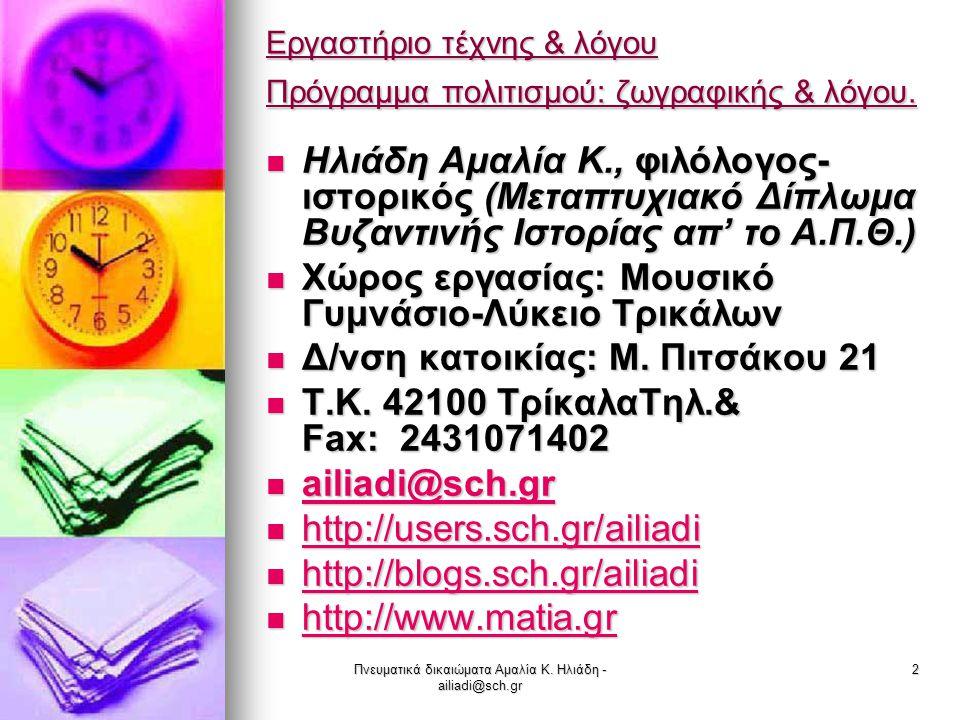 Πνευματικά δικαιώματα Αμαλία Κ. Ηλιάδη - ailiadi@sch.gr 2 Εργαστήριο τέχνης & λόγου Πρόγραμμα πολιτισμού: ζωγραφικής & λόγου. Ηλιάδη Αμαλία Κ., φιλόλο