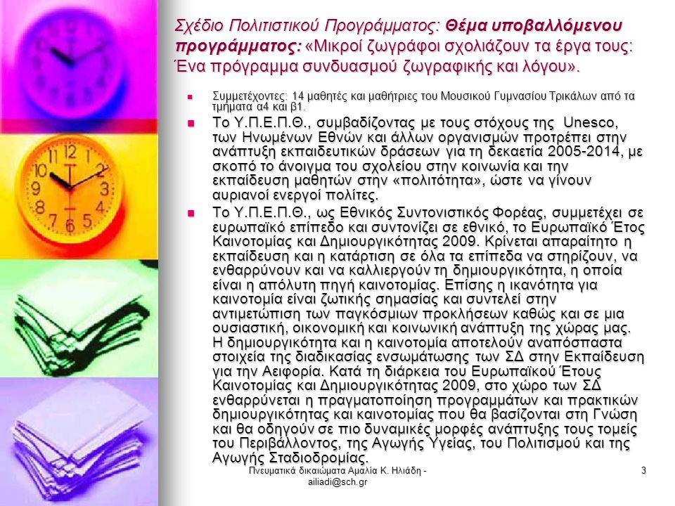 Πνευματικά δικαιώματα Αμαλία Κ. Ηλιάδη - ailiadi@sch.gr 3 Σχέδιο Πολιτιστικού Προγράμματος: Θέμα υποβαλλόμενου προγράμματος: «Μικροί ζωγράφοι σχολιάζο