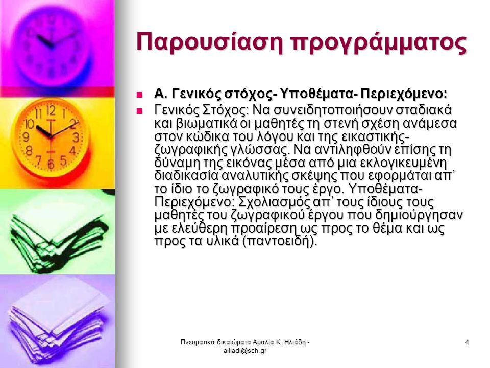 Πνευματικά δικαιώματα Αμαλία Κ. Ηλιάδη - ailiadi@sch.gr 4 Παρουσίαση προγράμματος Α. Γενικός στόχος- Υποθέματα- Περιεχόμενο: Α. Γενικός στόχος- Υποθέμ