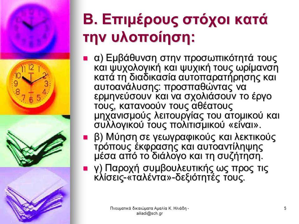 Πνευματικά δικαιώματα Αμαλία Κ. Ηλιάδη - ailiadi@sch.gr 5 Β. Επιμέρους στόχοι κατά την υλοποίηση: α) Εμβάθυνση στην προσωπικότητά τους και ψυχολογική