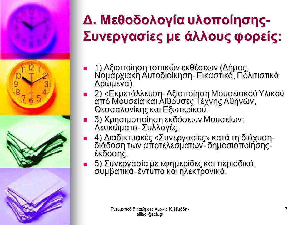 Πνευματικά δικαιώματα Αμαλία Κ. Ηλιάδη - ailiadi@sch.gr 7 Δ. Μεθοδολογία υλοποίησης- Συνεργασίες με άλλους φορείς: 1) Αξιοποίηση τοπικών εκθέσεων (Δήμ