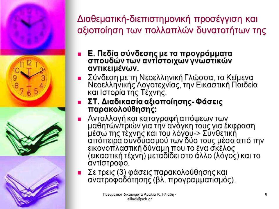 Πνευματικά δικαιώματα Αμαλία Κ. Ηλιάδη - ailiadi@sch.gr 8 Διαθεματική-διεπιστημονική προσέγγιση και αξιοποίηση των πολλαπλών δυνατοτήτων της Ε. Πεδία