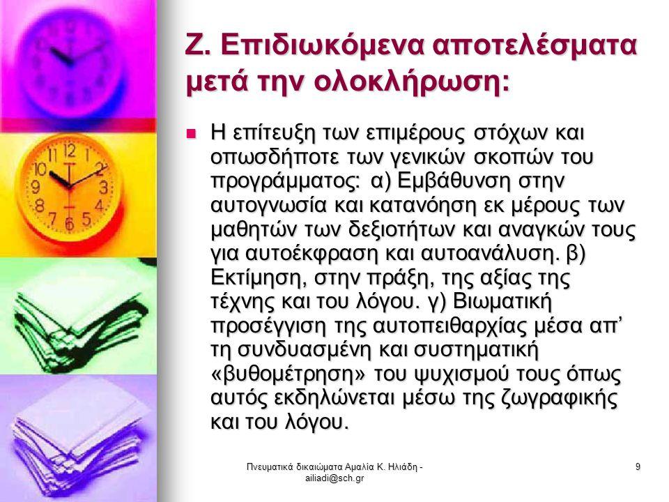 Πνευματικά δικαιώματα Αμαλία Κ. Ηλιάδη - ailiadi@sch.gr 9 Ζ. Επιδιωκόμενα αποτελέσματα μετά την ολοκλήρωση: Η επίτευξη των επιμέρους στόχων και οπωσδή