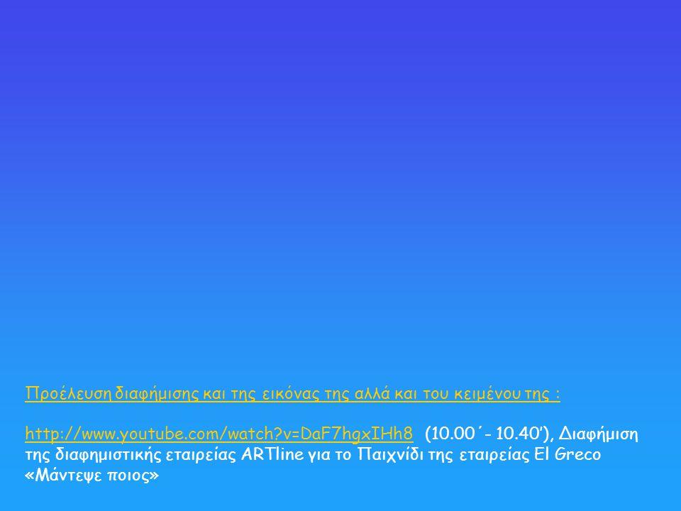 Προέλευση διαφήμισης και της εικόνας της αλλά και του κειμένου της : http://www.youtube.com/watch?v=DaF7hgxIHh8http://www.youtube.com/watch?v=DaF7hgxIHh8 (10.00΄- 10.40'), Διαφήμιση της διαφημιστικής εταιρείας ARTline για το Παιχνίδι της εταιρείας El Greco «Μάντεψε ποιος»