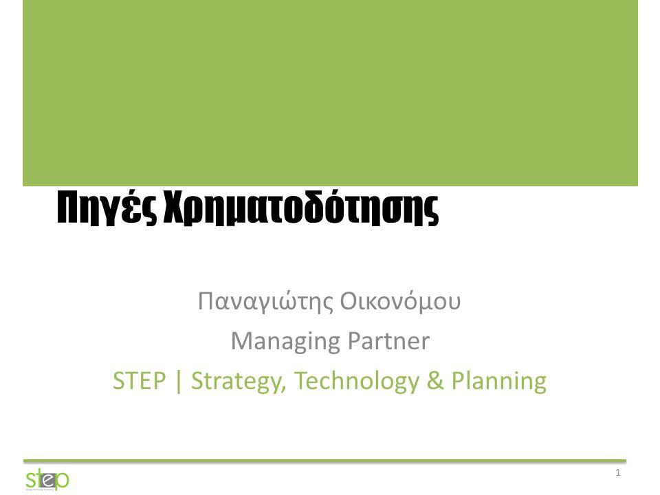 Πηγές Χρηματοδότησης Παναγιώτης Οικονόμου Managing Partner STEP | Strategy, Technology & Planning 1