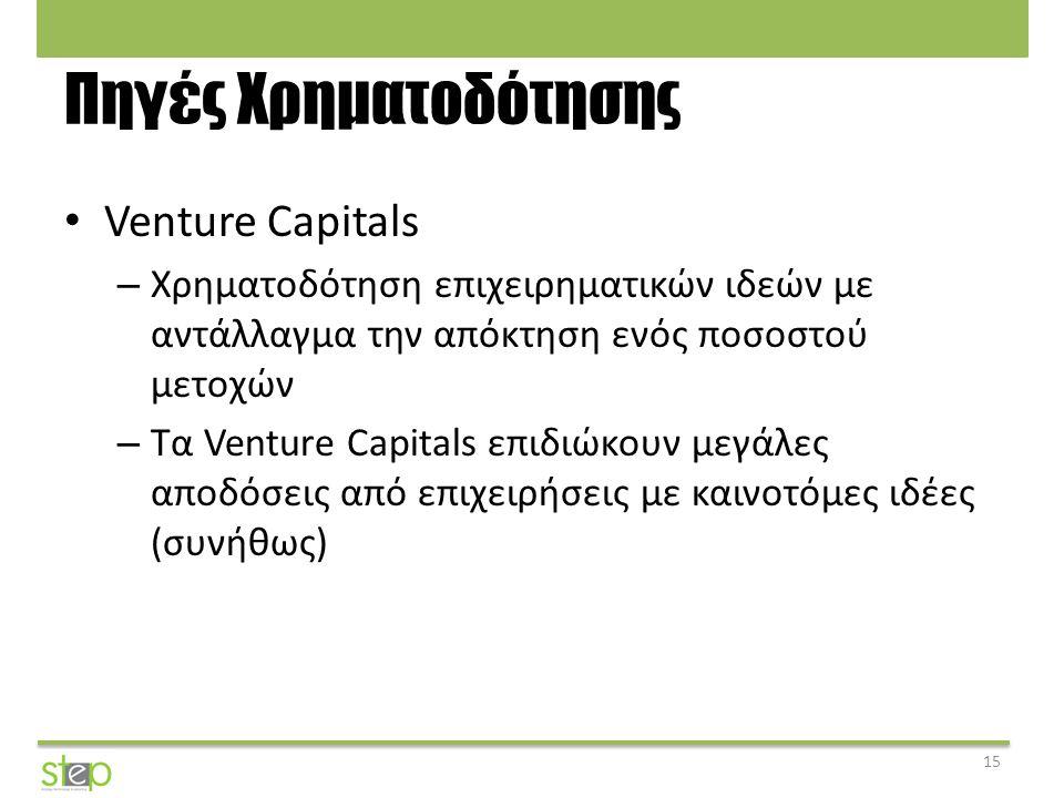Πηγές Χρηματοδότησης Venture Capitals – Χρηματοδότηση επιχειρηματικών ιδεών με αντάλλαγμα την απόκτηση ενός ποσοστού μετοχών – Τα Venture Capitals επι