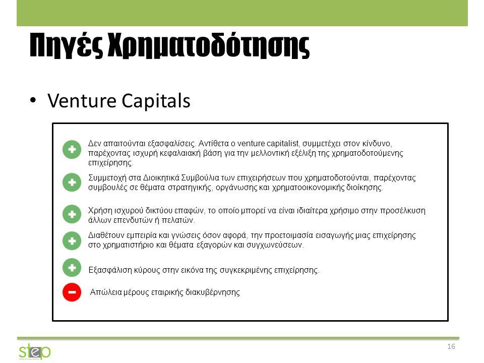 Πηγές Χρηματοδότησης Venture Capitals 16 Αγορές Δεν απαιτούνται εξασφαλίσεις. Αντίθετα ο venture capitalist, συμμετέχει στον κίνδυνο, παρέχοντας ισχυρ