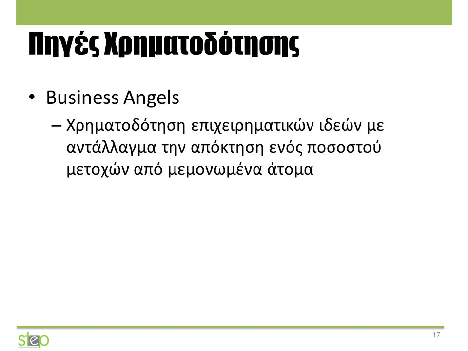 Πηγές Χρηματοδότησης Business Angels – Χρηματοδότηση επιχειρηματικών ιδεών με αντάλλαγμα την απόκτηση ενός ποσοστού μετοχών από μεμονωμένα άτομα 17