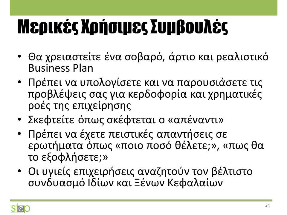 Μερικές Χρήσιμες Συμβουλές Θα χρειαστείτε ένα σοβαρό, άρτιο και ρεαλιστικό Business Plan Πρέπει να υπολογίσετε και να παρουσιάσετε τις προβλέψεις σας