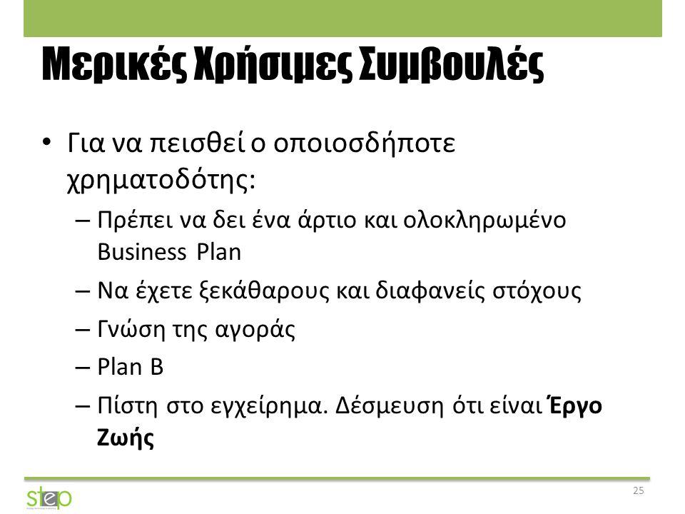 Μερικές Χρήσιμες Συμβουλές Για να πεισθεί ο οποιοσδήποτε χρηματοδότης: – Πρέπει να δει ένα άρτιο και ολοκληρωμένο Business Plan – Να έχετε ξεκάθαρους