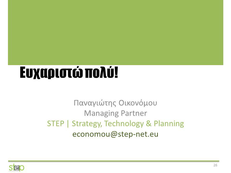 Ευχαριστώ πολύ! Παναγιώτης Οικονόμου Managing Partner STEP | Strategy, Technology & Planning economou@step-net.eu 26