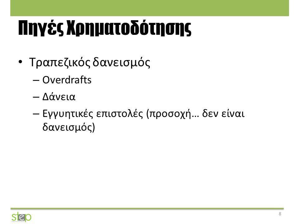 Πηγές Χρηματοδότησης Τραπεζικός δανεισμός – Overdrafts – Δάνεια – Εγγυητικές επιστολές (προσοχή… δεν είναι δανεισμός) 8