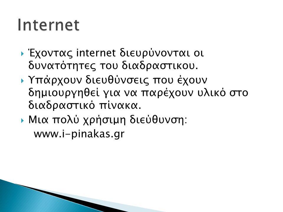  Έχοντας internet διευρύνονται οι δυνατότητες του διαδραστικου.