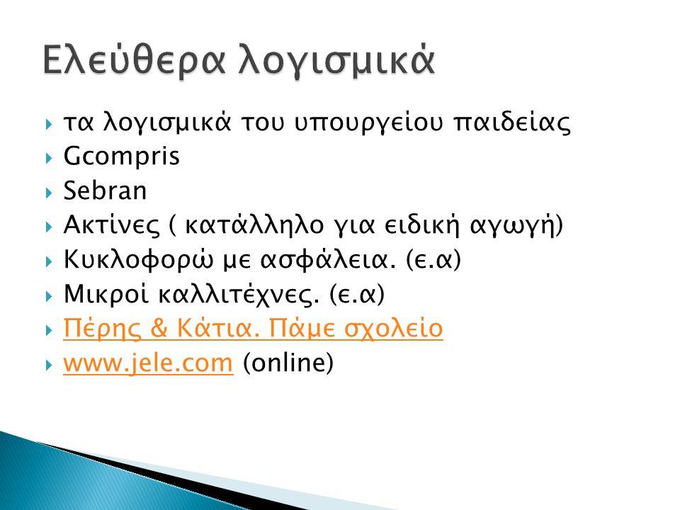  τα λογισμικά του υπουργείου παιδείας  Gcompris  Sebran  Ακτίνες ( κατάλληλο για ειδική αγωγή)  Κυκλοφορώ με ασφάλεια.