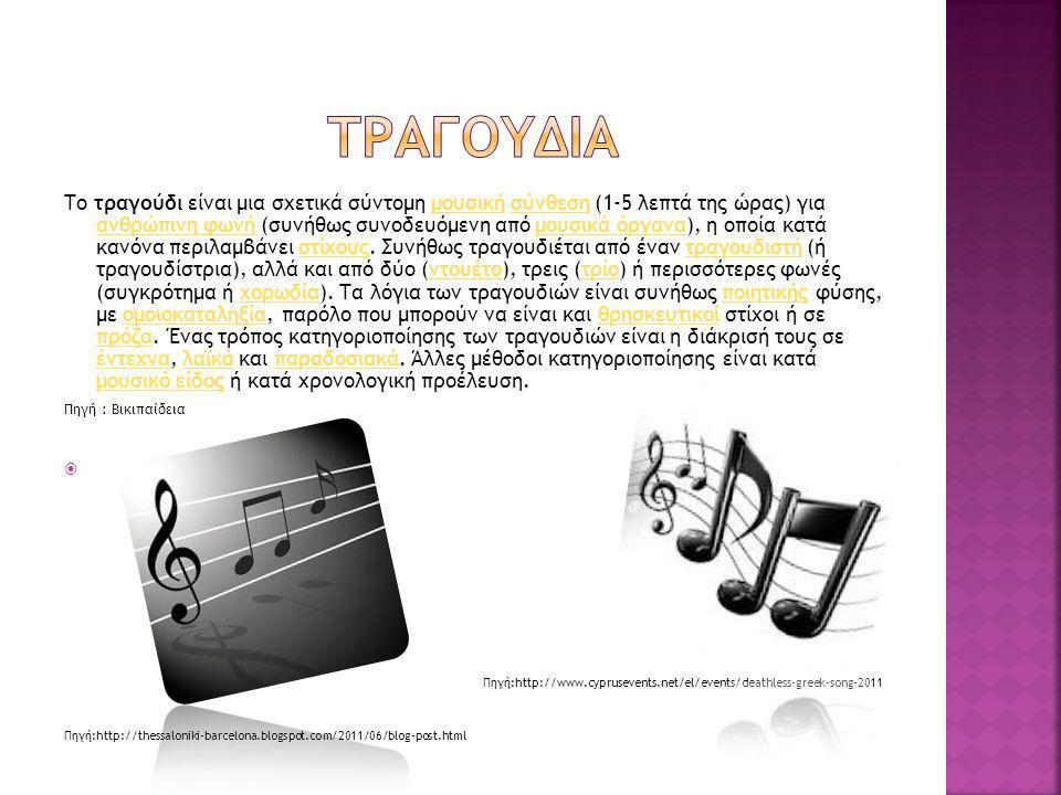 Το τραγούδι είναι μια σχετικά σύντομη μουσική σύνθεση (1-5 λεπτά της ώρας) για ανθρώπινη φωνή (συνήθως συνοδευόμενη από μουσικά όργανα), η οποία κατά κανόνα περιλαμβάνει στίχους.