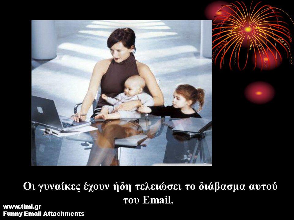 Χωρίς σάλιο κανένα φαγητό δεν μπορεί να χωνευτεί ή να δημιουργήσει γεύση www.timi.gr Funny Email Attachments
