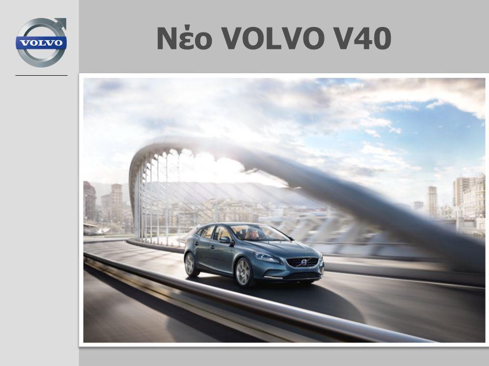 Εσωτερικό Design Νέο Volvo V40 Έμφαση στην άνεση & την πρακτικότητα Πρακτικές θήκες για μικροαντικείμενα στα πλάγια των καθισμάτων.