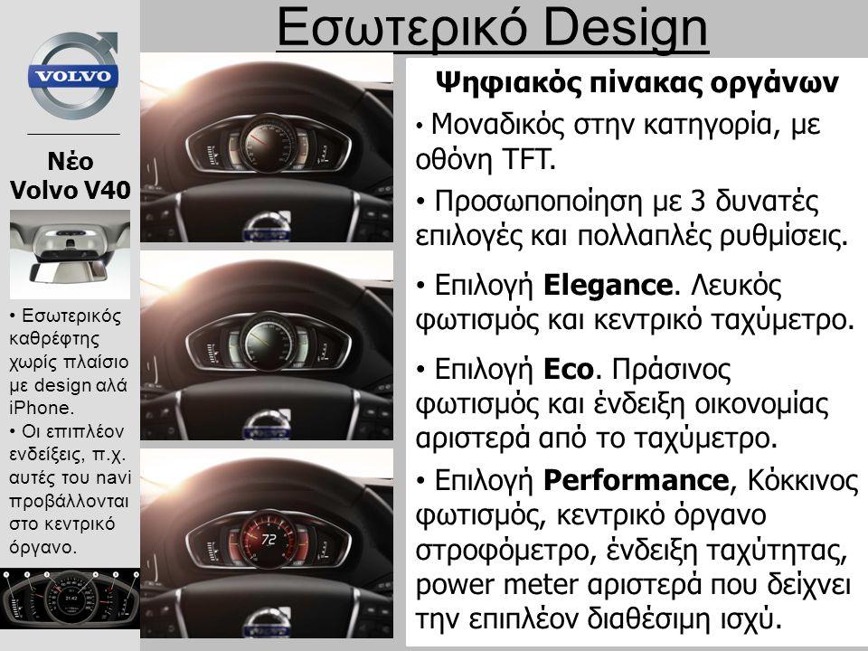 Εσωτερικό Design Ψηφιακός πίνακας οργάνων Μοναδικός στην κατηγορία, με οθόνη TFT. Προσωποποίηση με 3 δυνατές επιλογές και πολλαπλές ρυθμίσεις. Επιλογή