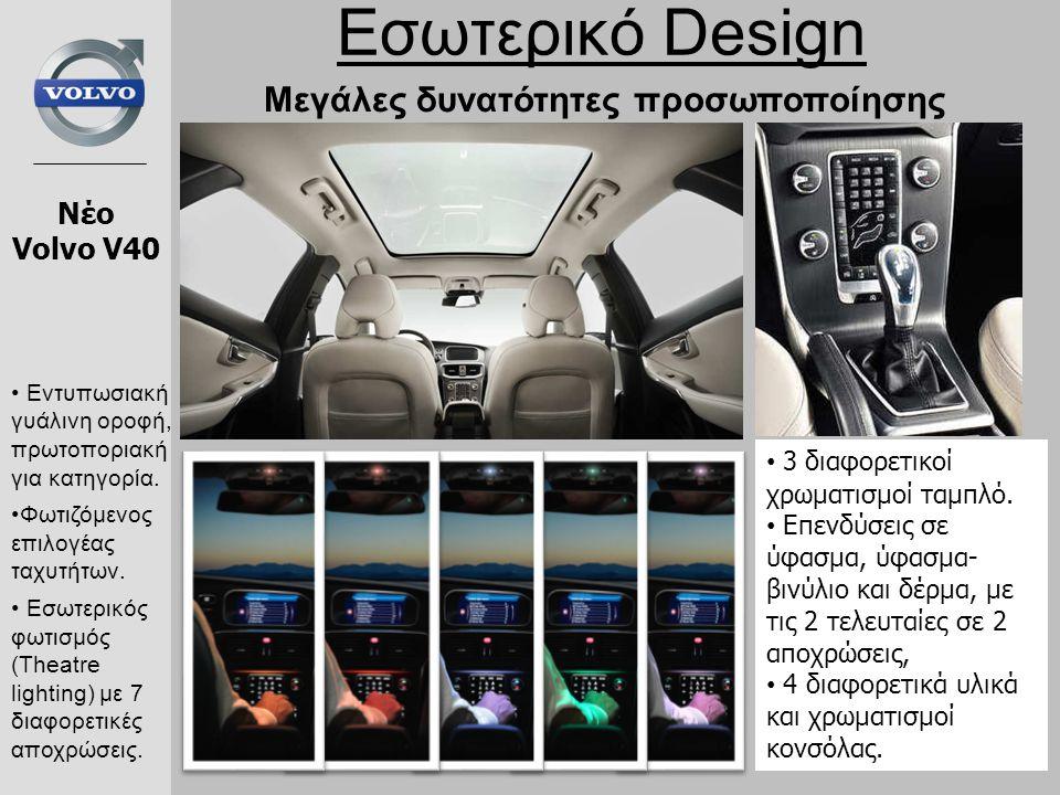 Εσωτερικό Design Νέο Volvo V40 Μεγάλες δυνατότητες προσωποποίησης 3 διαφορετικοί χρωματισμοί ταμπλό. Επενδύσεις σε ύφασμα, ύφασμα- βινύλιο και δέρμα,