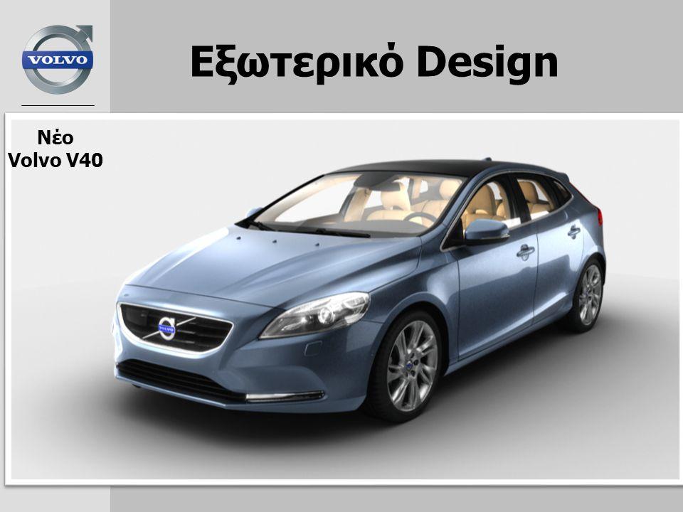 Εξωτερικό Design Άμεσα αναγνωρίσιμο ως Volvo.Καθαρή, δυναμική και νεανική συνολική αισθητική.