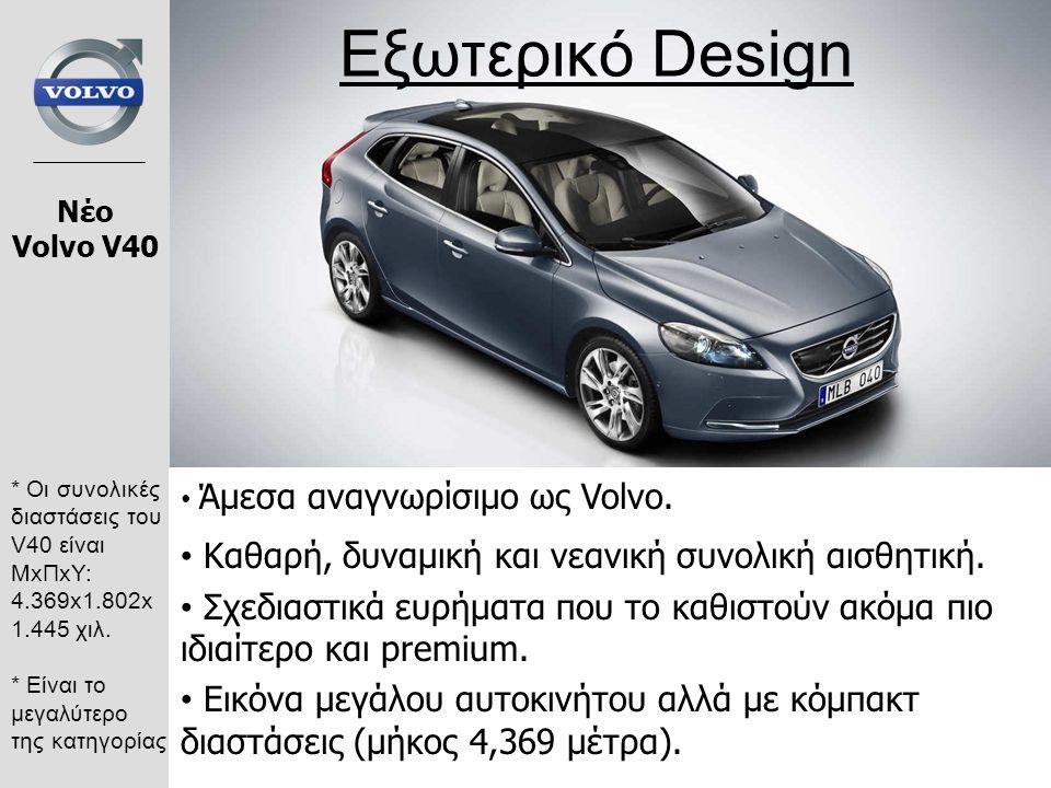 Εξωτερικό Design Άμεσα αναγνωρίσιμο ως Volvo. Καθαρή, δυναμική και νεανική συνολική αισθητική. Σχεδιαστικά ευρήματα που το καθιστούν ακόμα πιο ιδιαίτε