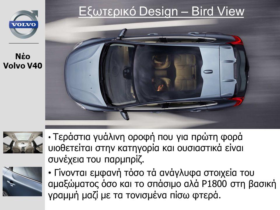 Εξωτερικό Design – Bird View Τεράστια γυάλινη οροφή που για πρώτη φορά υιοθετείται στην κατηγορία και ουσιαστικά είναι συνέχεια του παρμπρίζ. Γίνονται