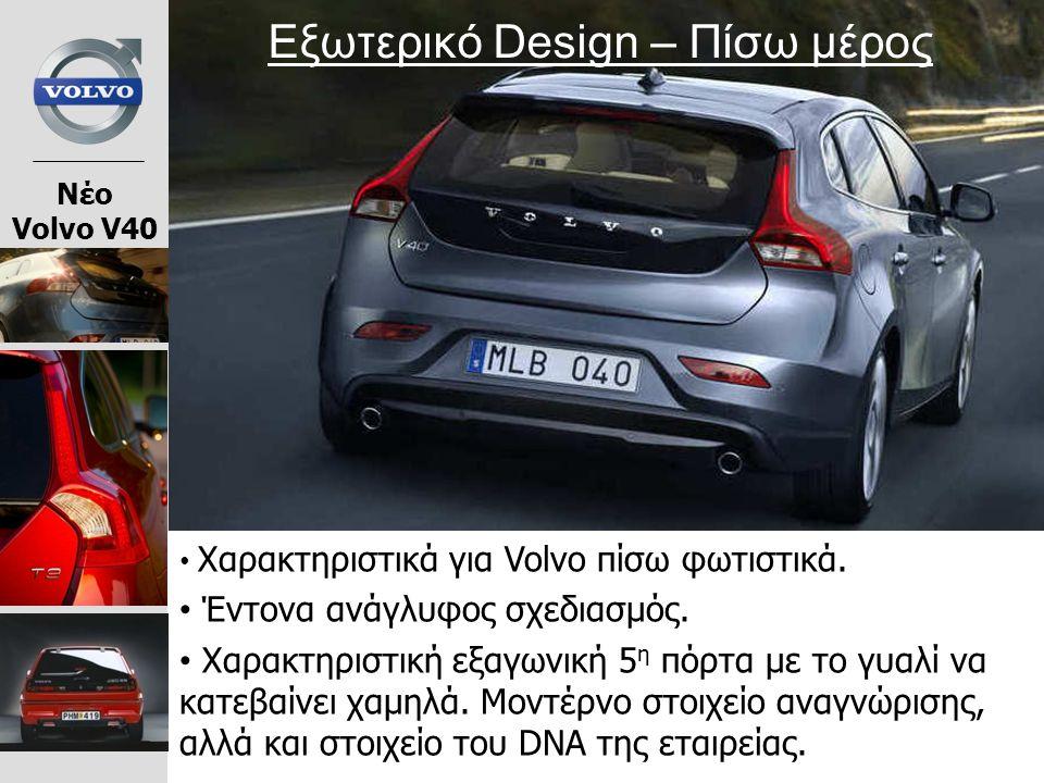 Εξωτερικό Design – Πίσω μέρος Χαρακτηριστικά για Volvo πίσω φωτιστικά. Έντονα ανάγλυφος σχεδιασμός. Χαρακτηριστική εξαγωνική 5 η πόρτα με το γυαλί να