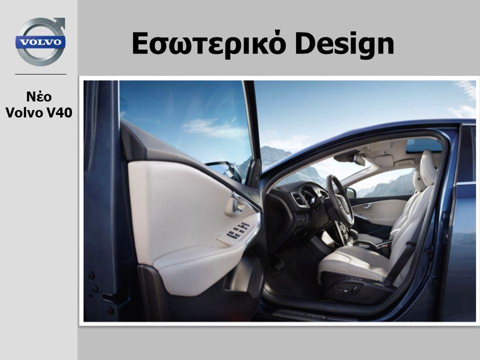 Εσωτερικό Design «Δημοκρατικός οδηγοκεντρικός προσανατολισμός» Η κεντρική κονσόλα «σήμα κατατεθέν» έχει πιο ανάγλυφο σχήμα και μια μικρή κλίση προς τον οδηγό.