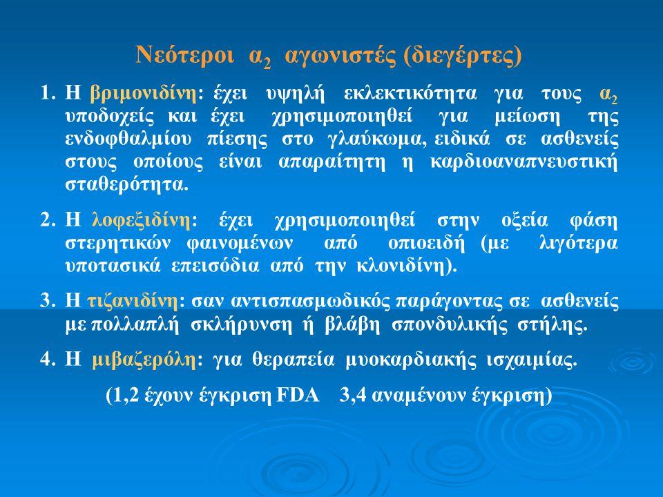 Νεότεροι α 2 αγωνιστές (διεγέρτες) 1.Η βριμονιδίνη: έχει υψηλή εκλεκτικότητα για τους α 2 υποδοχείς και έχει χρησιμοποιηθεί για μείωση της ενδοφθαλμίου πίεσης στο γλαύκωμα, ειδικά σε ασθενείς στους οποίους είναι απαραίτητη η καρδιοαναπνευστική σταθερότητα.